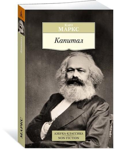 Книга «Капитал» Маркс К.