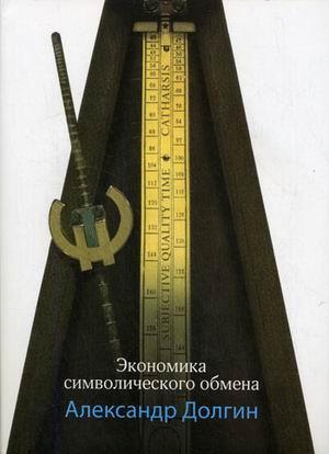 Книга «Экономика символического обмена» Долгин А.Б.