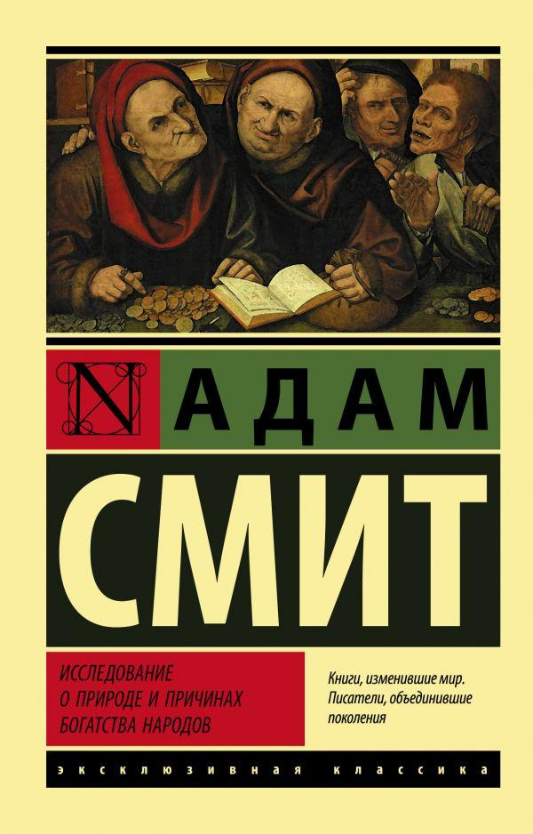 Книга «Исследование о природе и причинах богатства народов» Смит А.