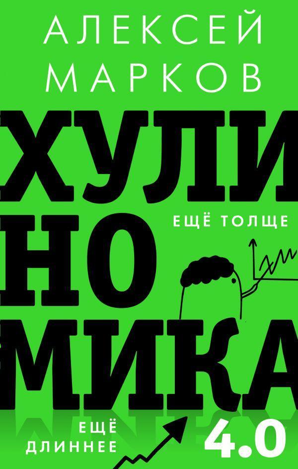 Книга «Хулиномика 4.0 хулиганская экономика. Ещё толще. Ещё длиннее» Марков Алексей