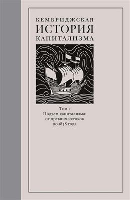 Книга «Кембриджская история капитализма. Том 1. Подъем капитализма от древних истоков до 1848 года»
