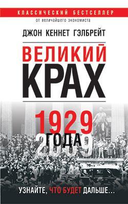 Книга «Великий крах 1929 года» Гэлбрейт Джон Кеннет