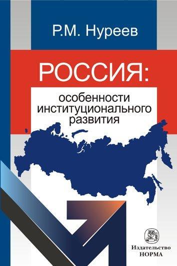 Книга «Россия особенности институционального развития» Нуреев Р.М.