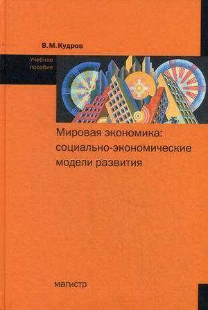 Книга «Мировая экономика социально-экономические модели развития. Учебное пособие» Кудров В.М.