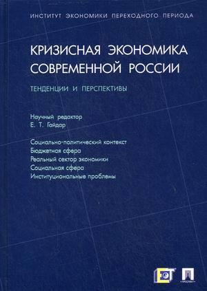 Книга «Кризисная экономика современной России тенденции и перспективы» Абрамов А.Е., Астафьева Е.В., Апевалова Е.А.