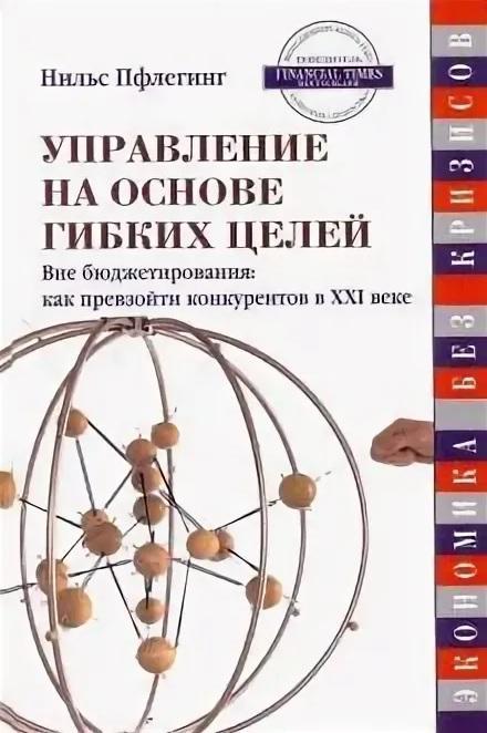 Книга «Управление на основе гибких целей. Вне бюджетирования как превзойти конкурентов в XXI веке» Пфлегинг Н.