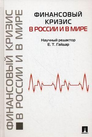 Книга «Финансовый кризис в России и в мире»