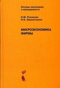 Книга «Микроэкономика фирмы. Учебное пособие» Розанова Н.М., Зороастрова И.В.