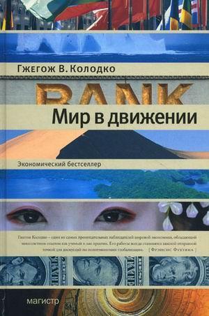 Книга «Мир в движении» Колодко Г.В.