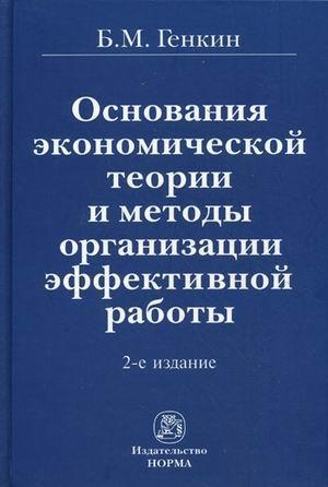 Книга «Основания экономической теории и методы организации эффективной работы» Генкин Б.М.