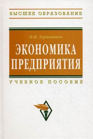 Книга «Экономика предприятия. Учебное пособие» Тертышник М.И.