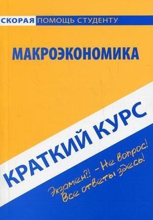 Книга «Краткий курс по макроэкономике. Учебное пособие» Багомедова О.М.