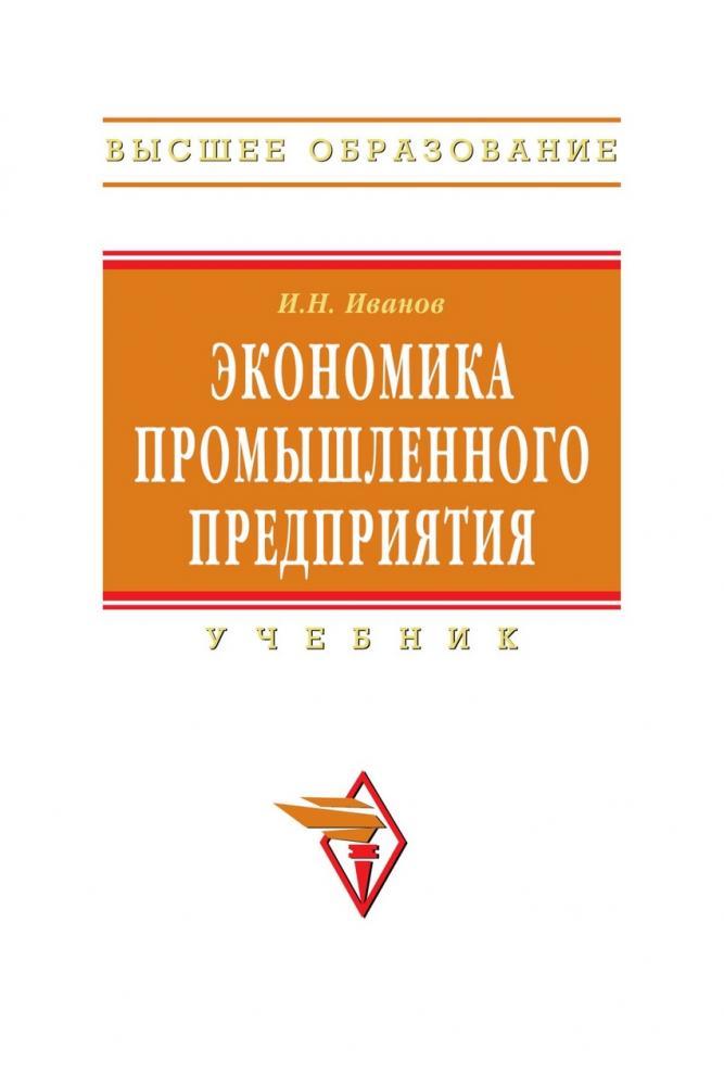 Книга «Экономика промышленного предприятия. Учебник» Иванов И.Н.