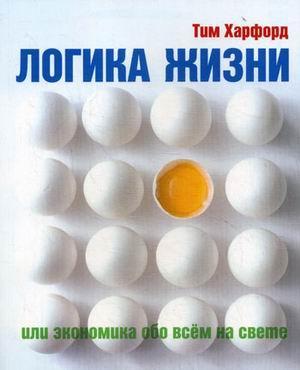 Книга «Логика жизни, или Экономика обо всем на свете» Харфорд Тим