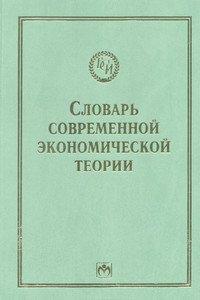 Книга «Словарь современной экономической теории Макмиллана» Пирс Д.У.