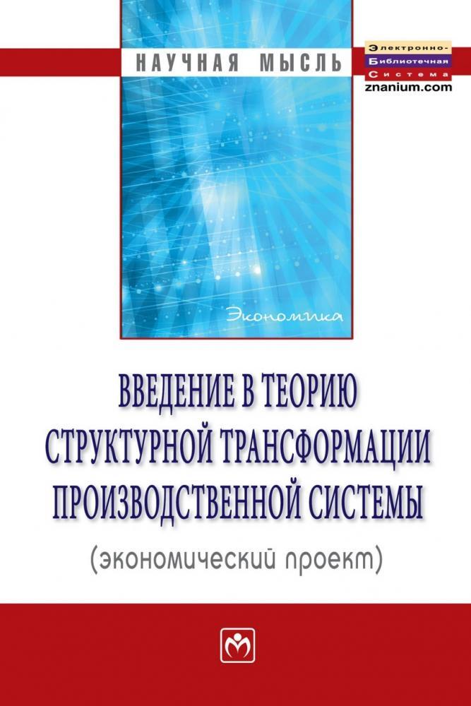 Книга «Введение в теорию структурной трансформации производственной системы (экономический проект)» Алдохина Т.П., Беляева Т.А., Клевцова М.Г.