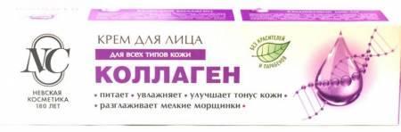 Крем для лица Невская косметика. Коллаген 40 мл