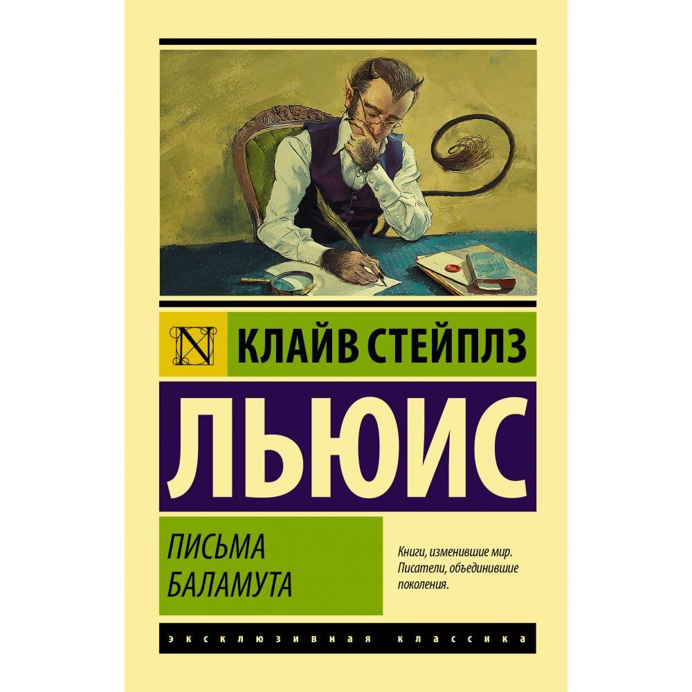 Книга «Письма Баламута. Баламут предлагает тост» Льюис К.