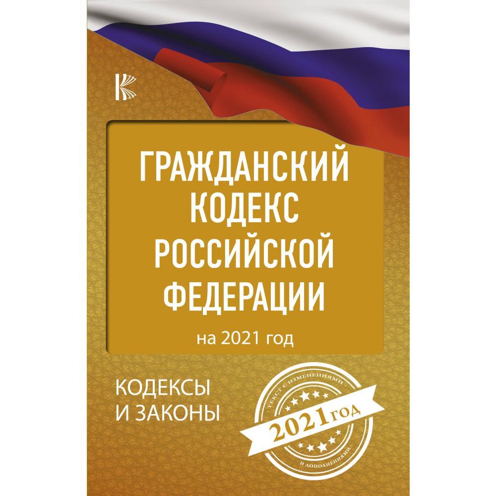 Книга «Гражданский кодекс Российской Федерации на 2021 год»