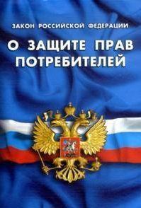 Книга «Закон Российской Федерации О защите прав потребителей»