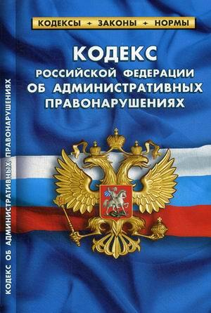 Книга «Кодекс Российской Федерации об административных правонарушениях. По состоянию на 1 февраля 2020 года»