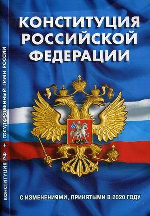 Книга «Конституция Российской Федерации. Гимн Российской Федерации. С изменениями, принятыми в 2020 году»