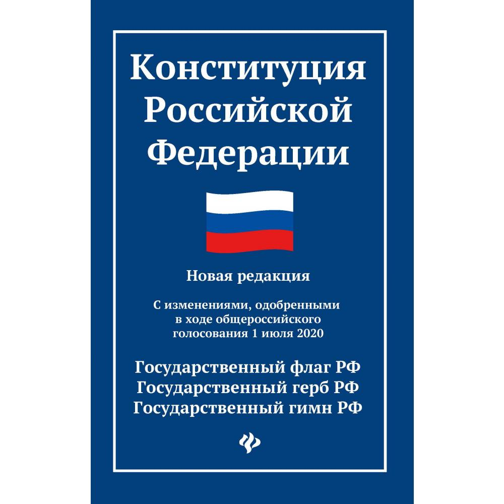 Книга «Конституция Российской Федерации. Новая редакция. С изменениями, одобренными в ходе общероссийского голосования 1 июля 2020 года»