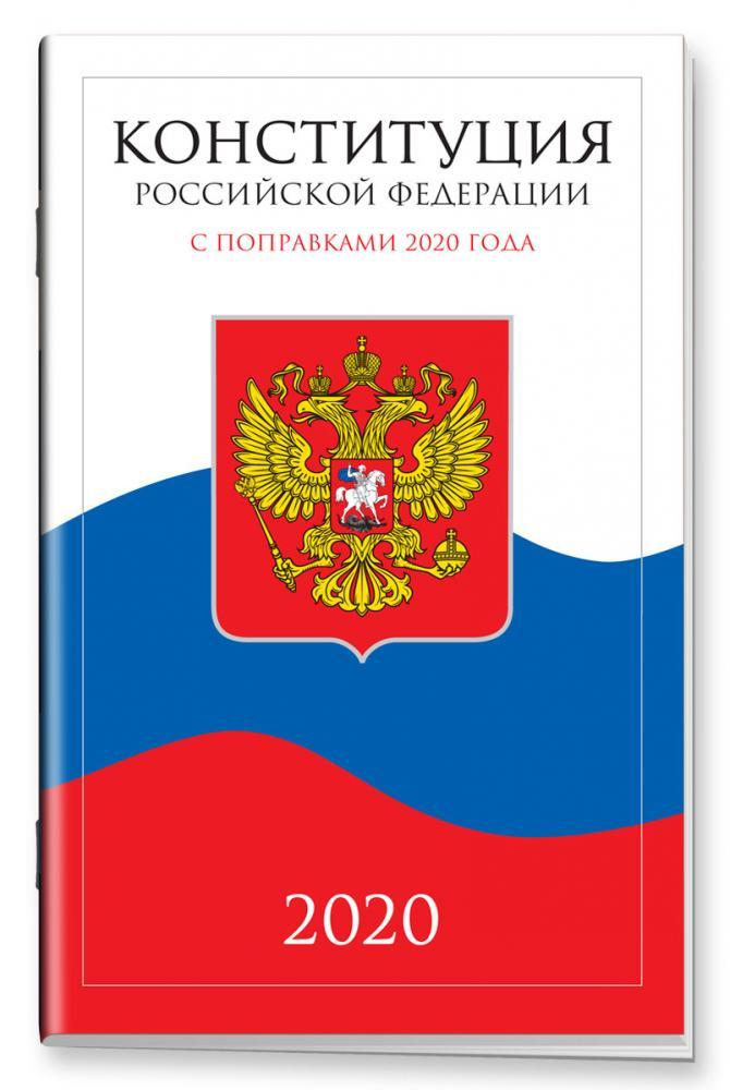 Книга «Конституция Российской Федерации 2020»
