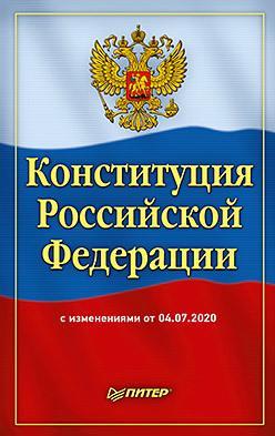 Книга «Конституция Российской Федерации с изменениями от 04.07.2020»