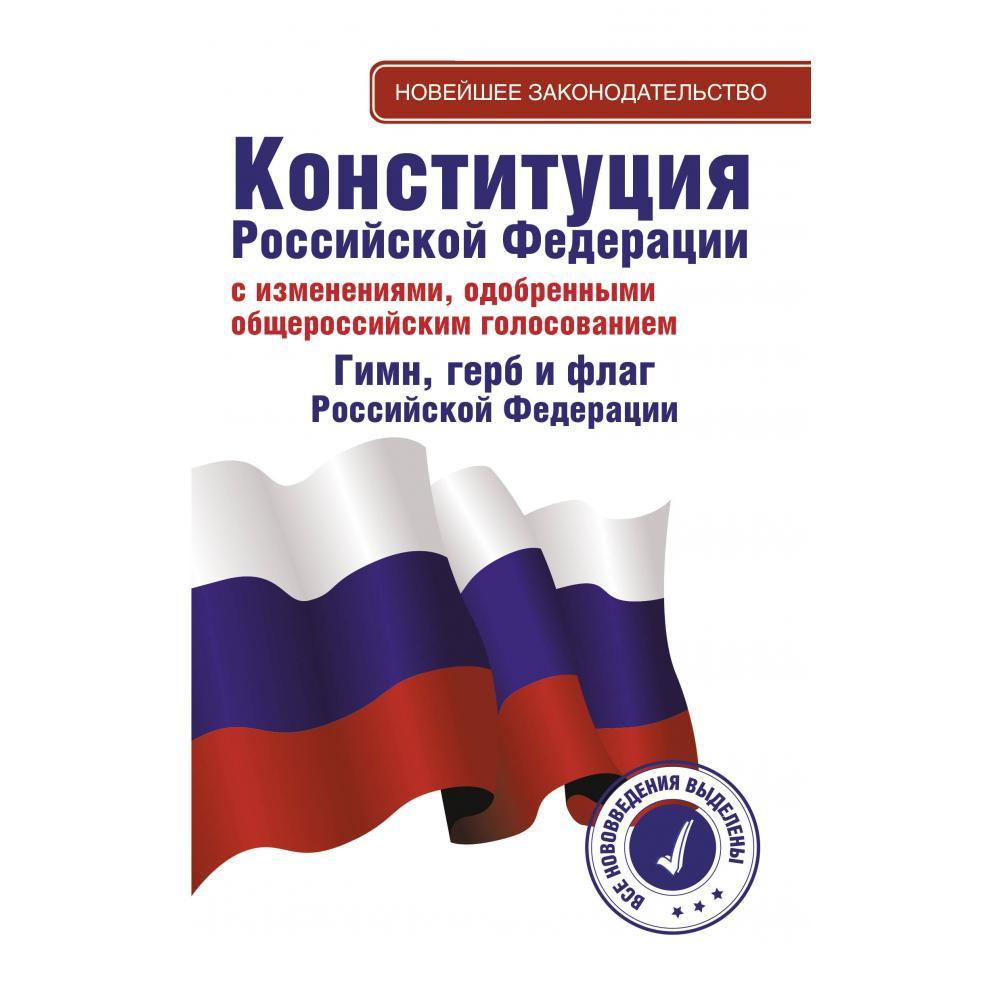 Книга «Конституция Российской Федерации с изменениями, одобренными общероссийским голосованием. Гимн, герб и флаг Российской Федерации»