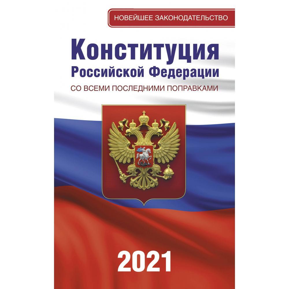 Книга «Конституция Российской Федерации со всеми последними поправками на 2021 год»