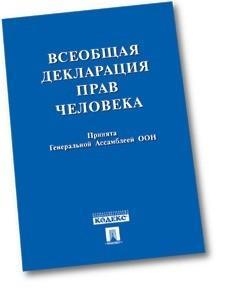 Книга «Всеобщая декларация прав человека. Принята Генеральной Ассамблеей ООН»