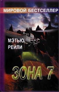 Книга «Зона 7» Рейли Мэтью