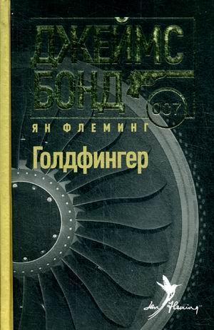Книга «Голдфингер» Флеминг Ян