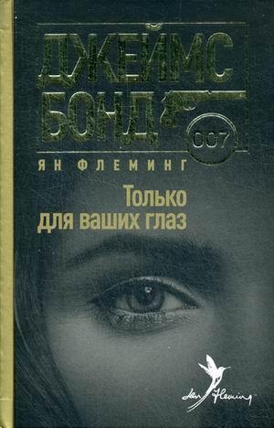 Книга «Только для ваших глаз» Флеминг Ян