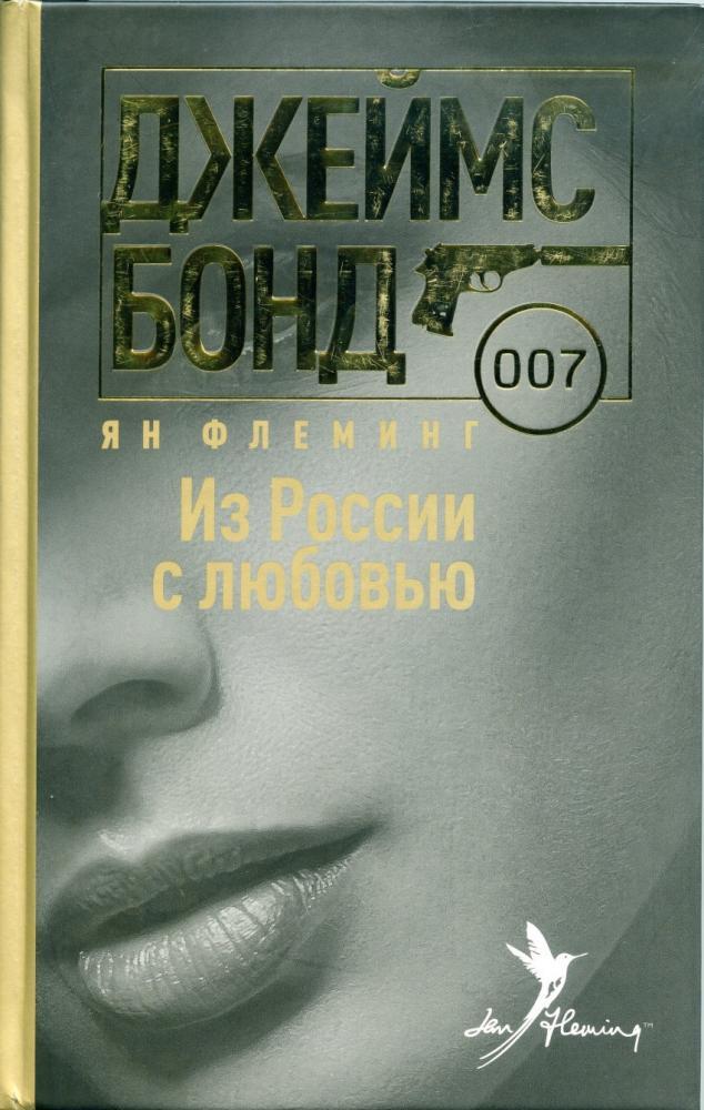 Книга «Из России с любовью» Флеминг Ян