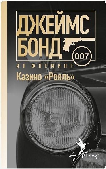 Книга «Казино Рояль» Флеминг Ян