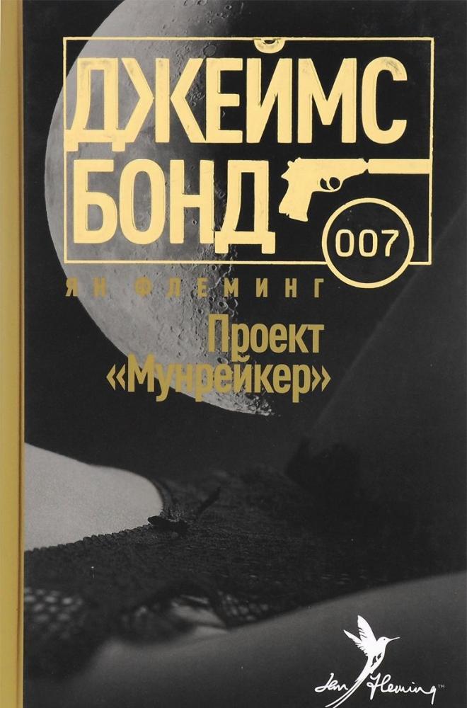 Книга «Проект Мунрейкер» Флеминг Ян