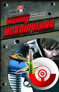 Книга «Метод исключения» Груздов А., Конышева Е.