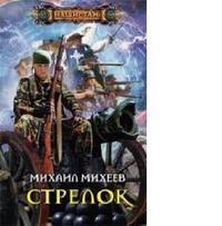 Книга «Стрелок» Михеев М.А.