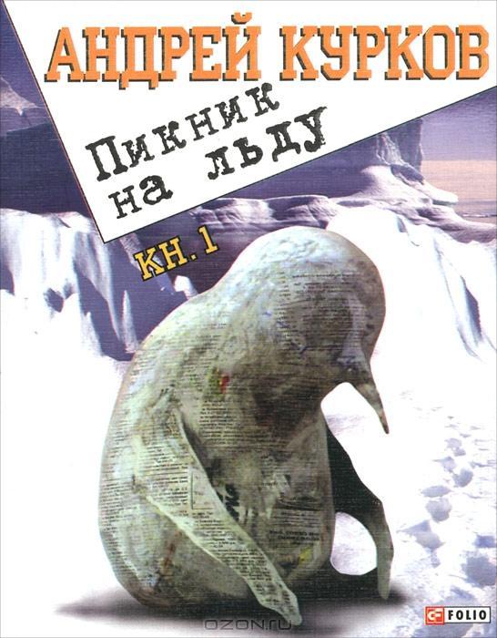 Книга «Пикник на льду. Книга 1» Курков А.