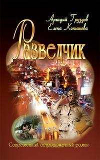 Книга «Разведчик» Груздов А., Конышева Е.