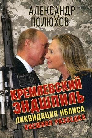 Книга «Кремлевский эндшпиль. Ликвидация Иблиса» Полюхов Александр