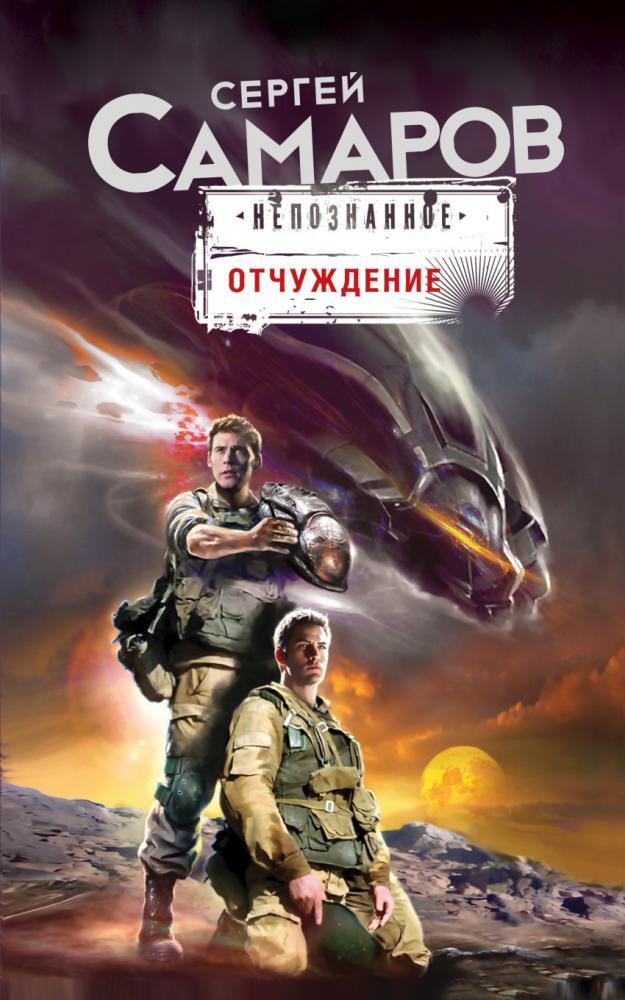 Книга «Отчуждение» Самаров Сергей Васильевич
