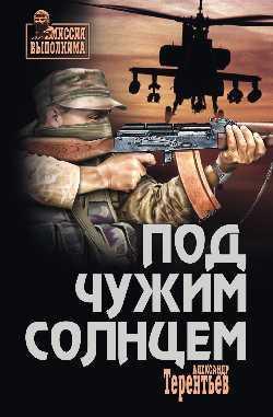 Книга «Под чужим солнцем» Терентьев А.Н.