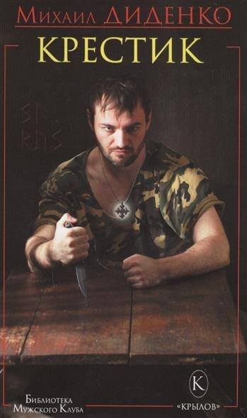 Книга «Крестик» Диденко Михаил Александрович