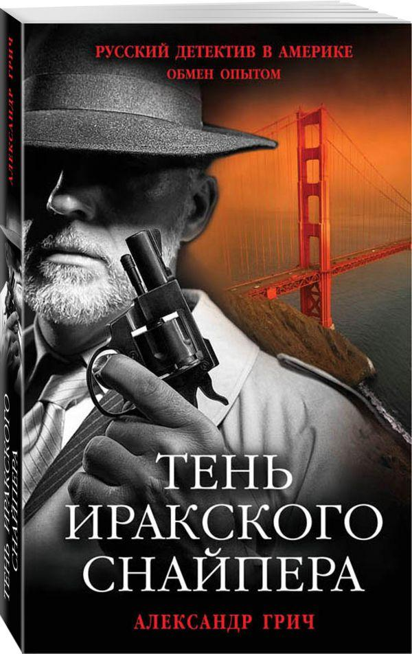 Книга «Тень иракского снайпера» Грич Александр
