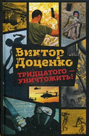 Книга «Тридцатого - уничтожить!» Доценко Виктор