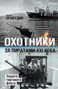 Книга «Охотники за пиратами ХХI. Защита торгового флота» Прокудин Н.