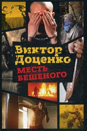 Книга «Месть Бешеного» Доценко Виктор